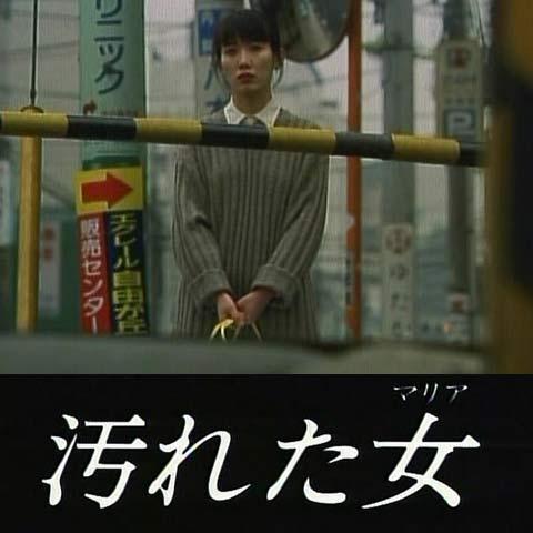 汚れた女(マリア)