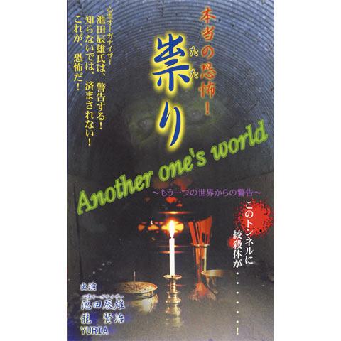 本当の恐怖!祟りAnother one's world