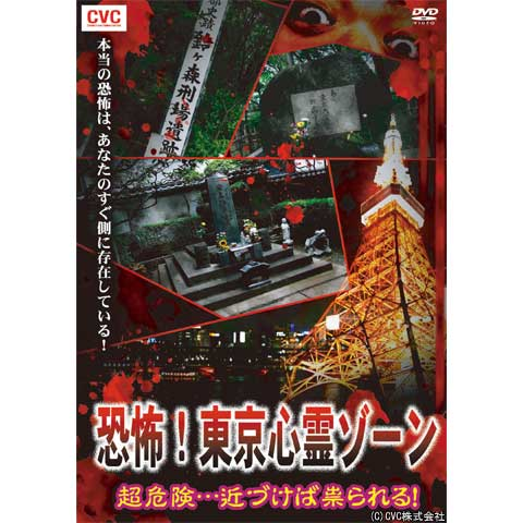恐怖!東京心霊ゾーン 超危険…近づけば祟られる!