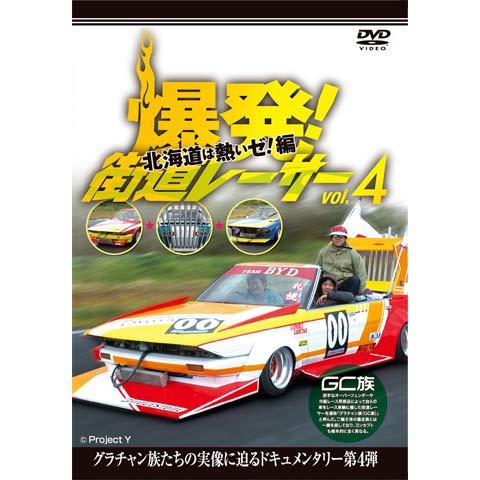 爆発!街道レーサー Vol.4 北海道は熱いゼ!編