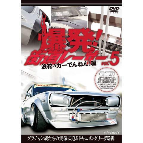爆発!街道レーサー Vol.5 浪花のカーでんねん!編