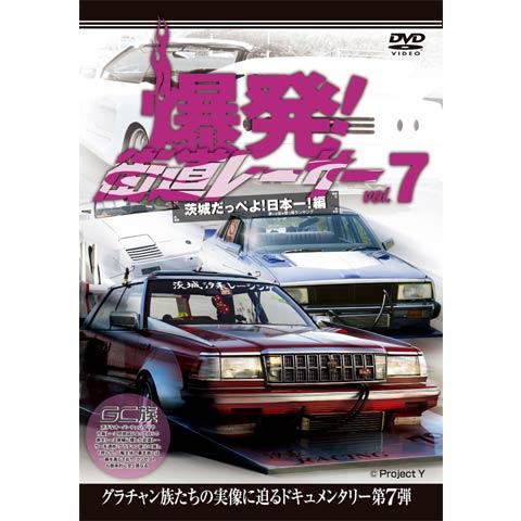 爆発!街道レーサー Vol.7 茨城だっぺよ!日本一!編