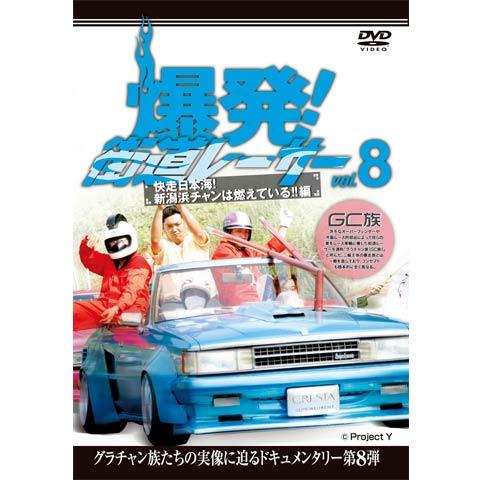 爆発!街道レーサー Vol.8 快走日本海!新潟浜チャンは燃えている!!編