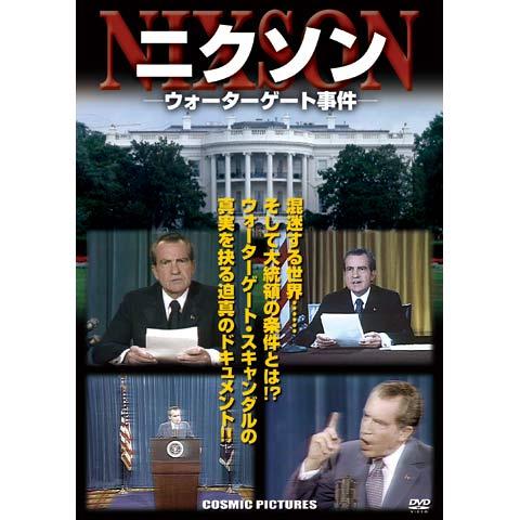 ニクソン<ウォーターゲート事件>