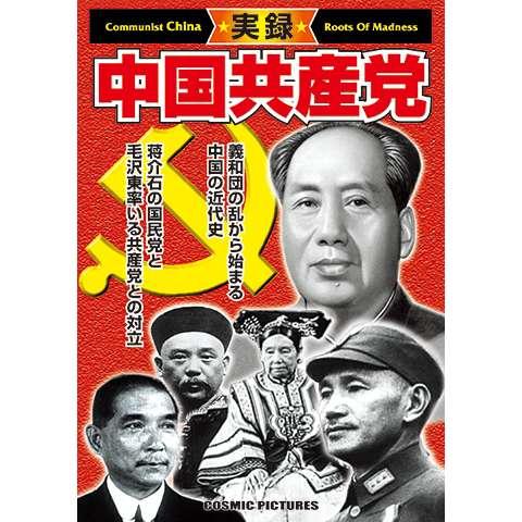 実録・中国共産党