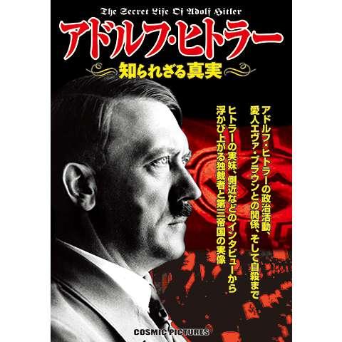アドルフ・ヒトラー <知られざる真実>