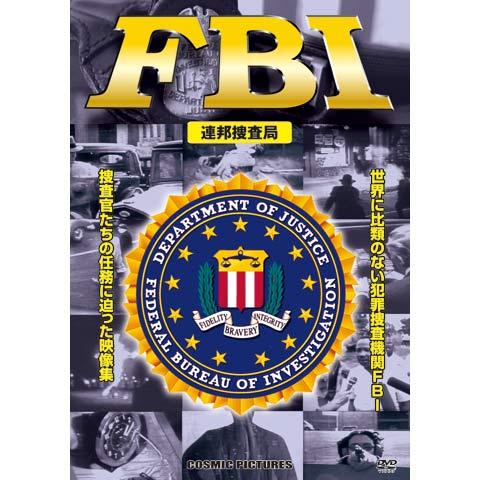 FBI <連邦捜査局>