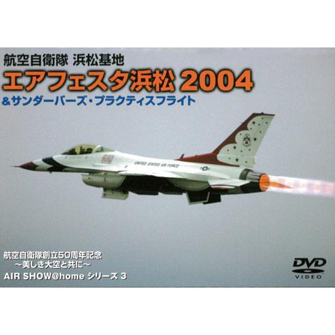 エアフェスタ浜松 2004 & サンダーバーズ・プラクティスフライト