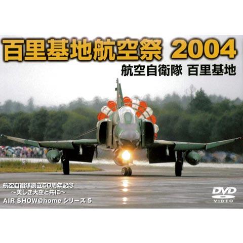 百里基地航空祭 2004