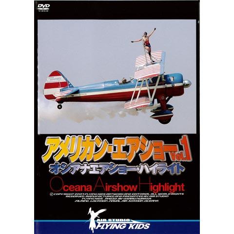 アメリカン・エアショー Vol.1 オシアナエアショー・ハイライト