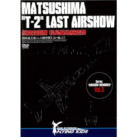 "MATSUSHIMA ""T-2"" LAST AIRSHOW"