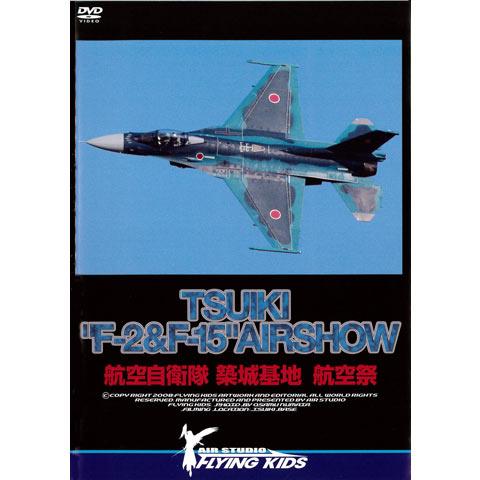 "TSUIKI ""F-2 & F-15"" AIRSHOW"
