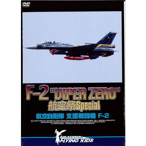 "F-2 ""VIPER ZERO"" 航空祭 Special"