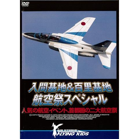 入間基地&百里基地 航空祭スペシャル