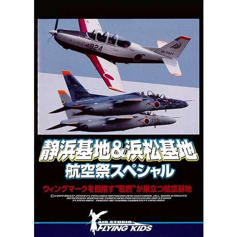 静浜基地&浜松基地 航空祭スペシャル