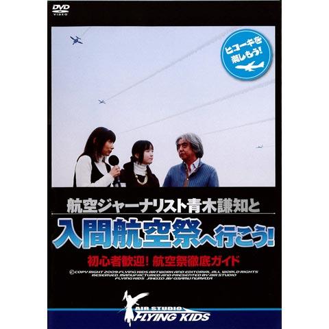 航空ジャーナリスト青木謙知と入間航空祭へ行こう!