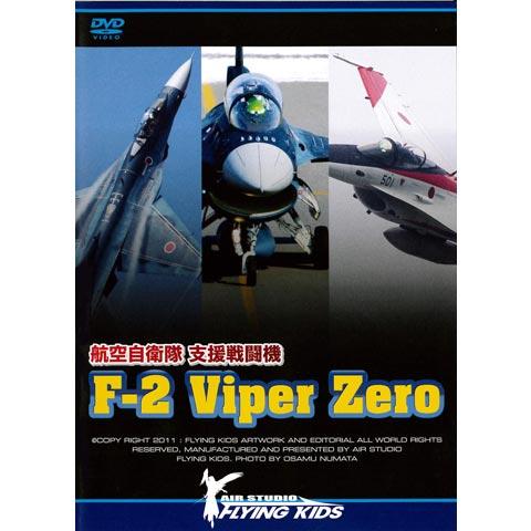 支援戦闘機 F-2 Viper Zero