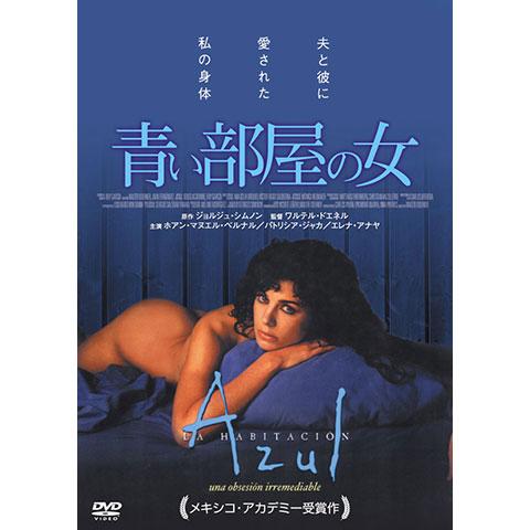 青い部屋の女