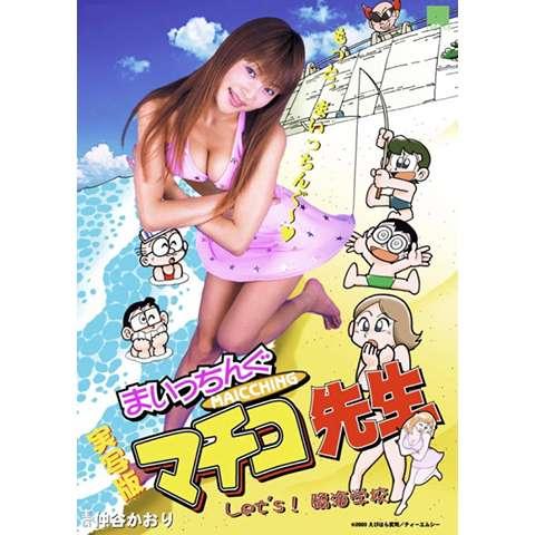 実写版 まいっちんぐマチコ先生 Let's ! 臨海学校