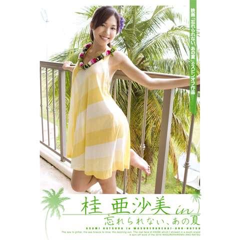 桂亜沙美 in「忘れられない、あの夏」