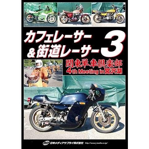 カフェレーサー&街道レーサー 3