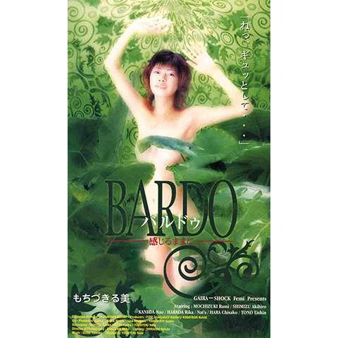 BARDO バルドゥ 感じるままに