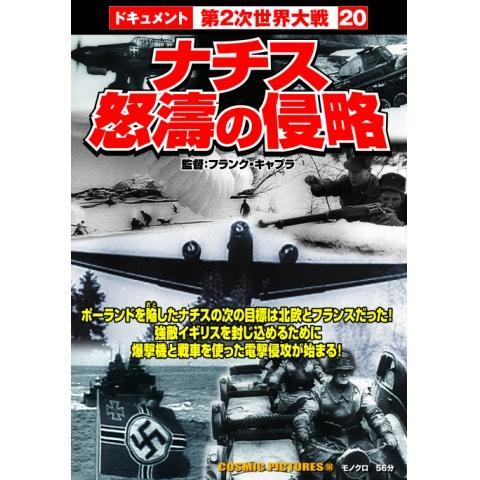 ナチス怒濤の侵略