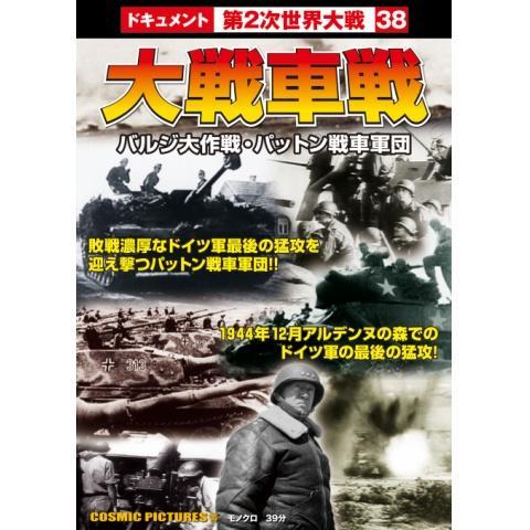 大戦車戦 〈バルジ大作戦・パットン戦車軍団〉