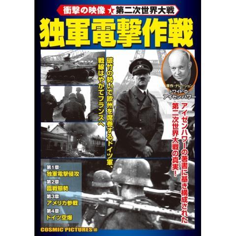 <衝撃の映像・第二次世界大戦> 独軍電撃作戦