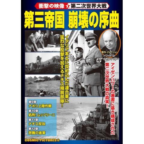 <衝撃の映像・第二次世界大戦> 第三帝国 崩壊の序曲