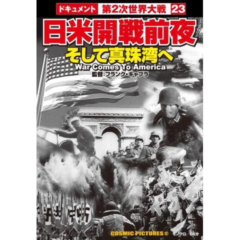 日米開戦前夜〈そして真珠湾へ〉