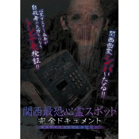関西最恐心霊スポット・完全ドキュメント ~あなたの知らない禁忌地帯1~
