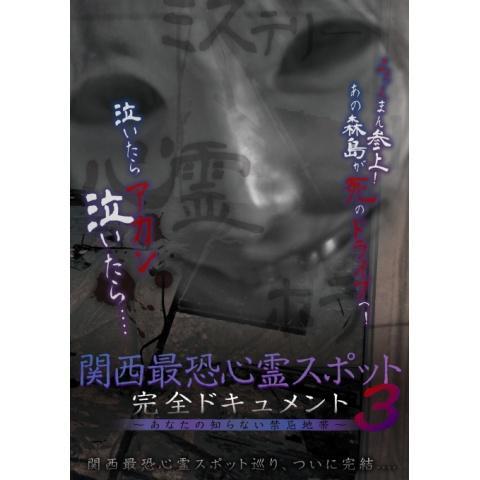 関西最恐心霊スポット・完全ドキュメント ~あなたの知らない禁忌地帯3~