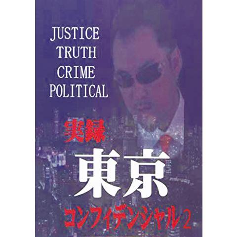 実録 東京コンフィデンシャル 2