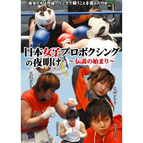 日本女子プロボクシングの夜明け~伝説の始まり~