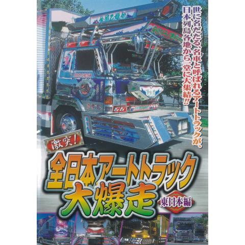 激突!全日本アートトラック大爆走 東日本編