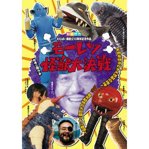 モーレツ怪獣大決戦