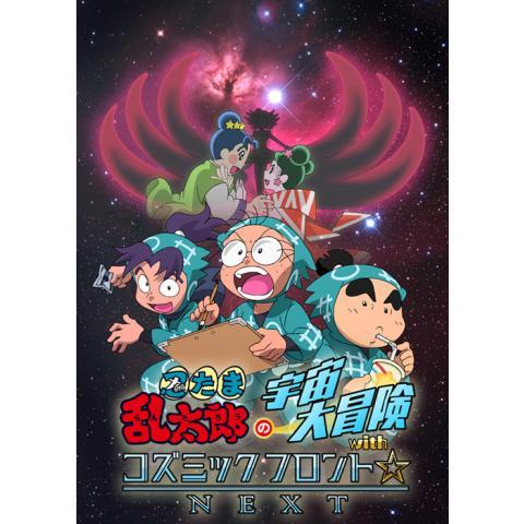 忍たま乱太郎の宇宙大冒険withコズミックフロント☆NEXT 天の川で赤ちゃん星を見つけた!の段