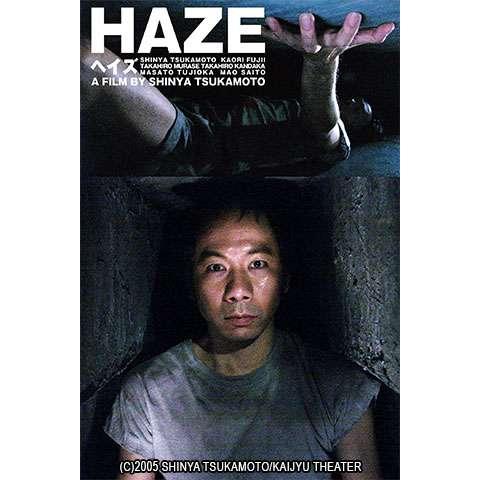 HAZE ニューHDマスター