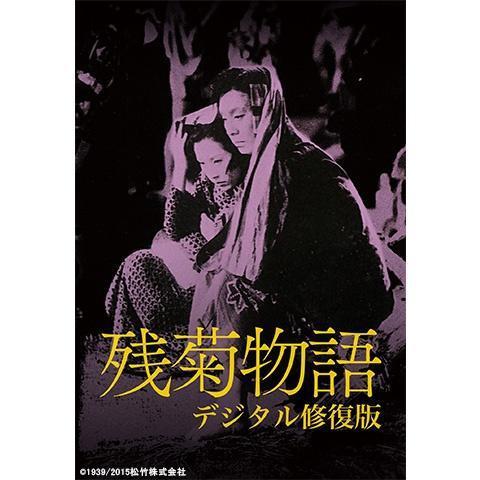 残菊物語 デジタル修復版