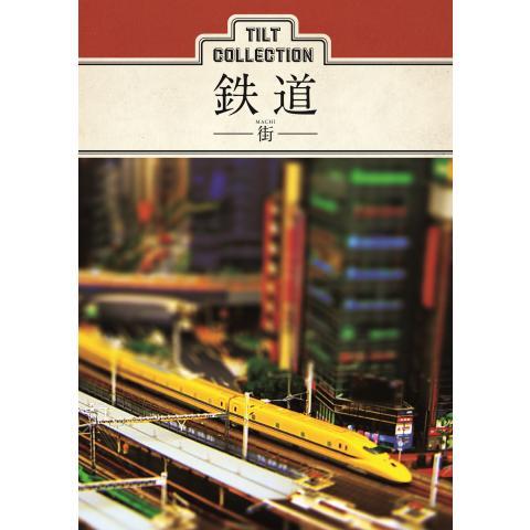 ティルトコレクション 鉄道-街-