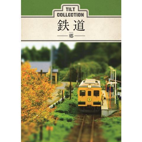ティルトコレクション 鉄道-郷-