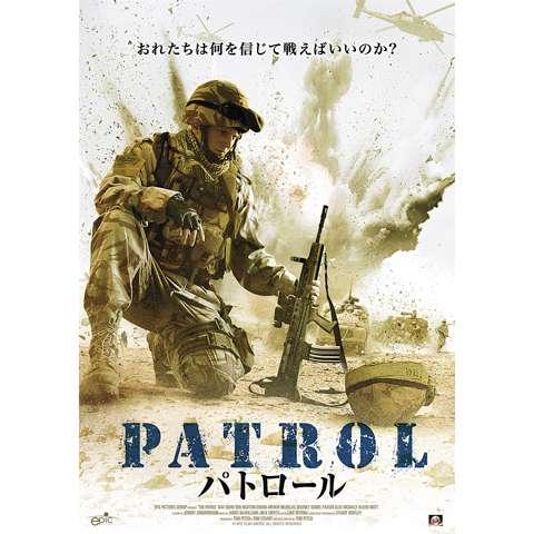 パトロール
