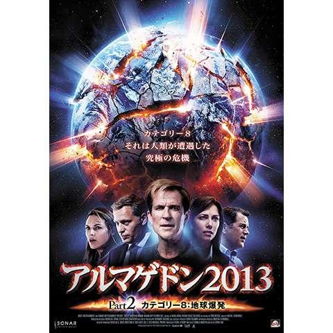 アルマゲドン2013 Part2 地球爆発