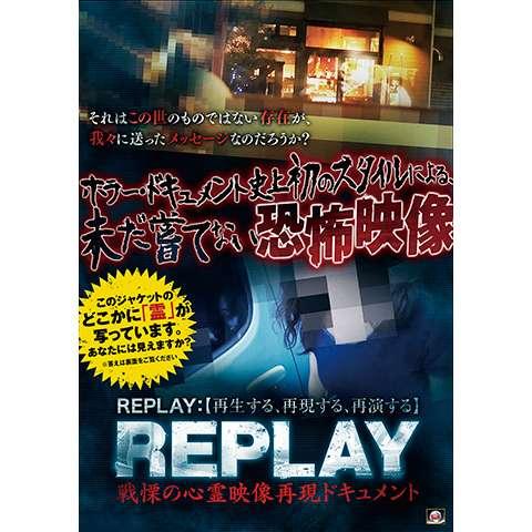 REPLAY 戦慄の心霊映像再現ドキュメント