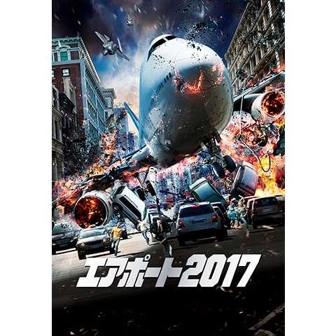 エアポート2017