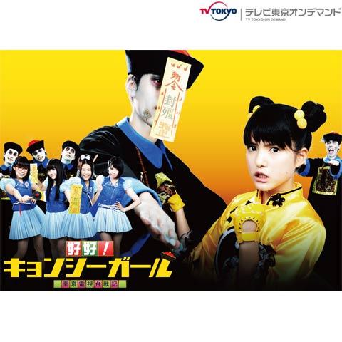 好好!キョンシーガール~東京電視台戦記~
