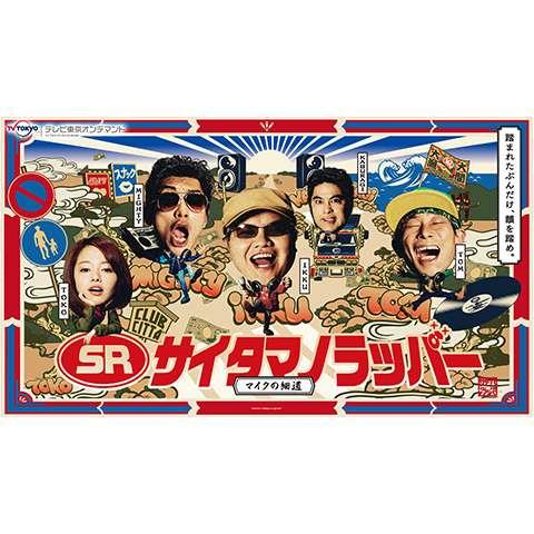 SR サイタマノラッパー~マイクの細道~