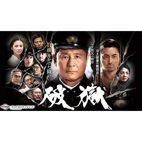 テレビ東京開局記念日 ドラマ特別企画 破獄