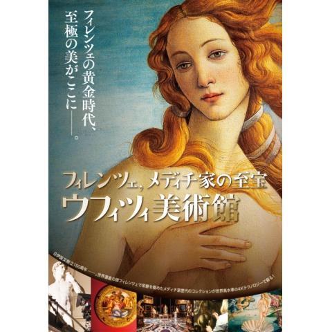映画『フィレンツェ、メディチ家の至宝 ウフィツィ美術館』